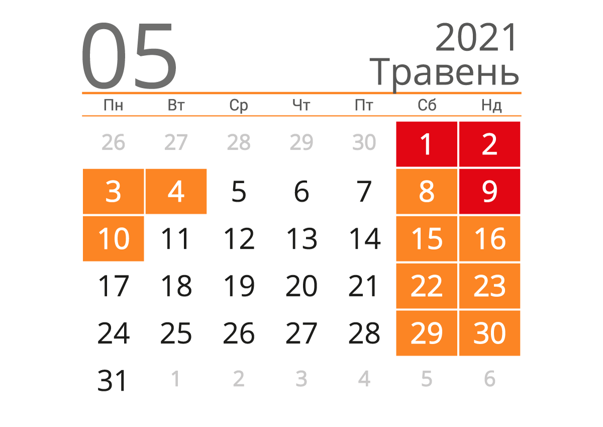 У травні 2021 українців очікує 13 вихідних, фото-1
